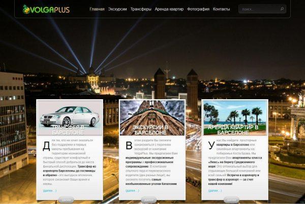 VolgaPlus